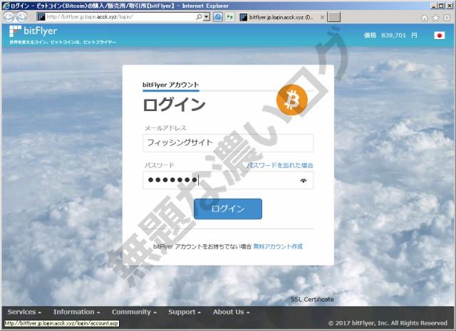 ログイン - ビットコイン(Bitcoin)の購入/販売所/取引所【bitFlyer】