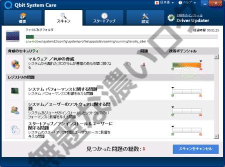 Qbit System Care / qBit oOptimizer Pro / Qbit Speedup Pro