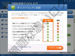drivertoolkit-register