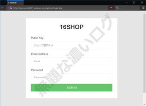 16shop phishing kit admin amazon