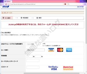 払い戻しサービス ANAマイレージクラブお客様番号 20,000 jpの税還付を完了するには、次のフォームJP 3366554584に記入してくださ