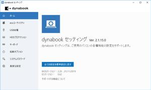 dynabook-setting