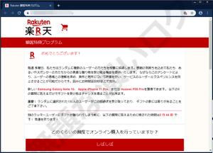 楽天 Rakuten 顧客特典プログラム おめでとうございます!