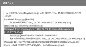 spam-soumu-details