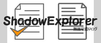 ファイル復元方法 Shadow Explorer 日本語で使い方