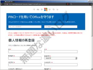 microsoft-phishing3リップボード