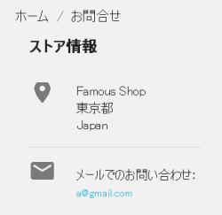 ストア情報 Famous Shop 東京都 Japan メールでのお問い合わせ a@gmail.com