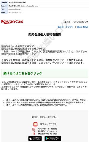 rakuten-email-02