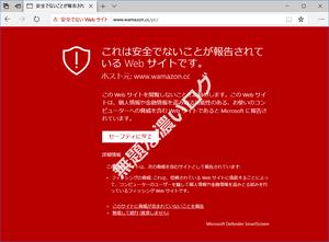 Microsoft Edge 警告を無視してアクセスできる これは安全でないことが報告されている Web サイトです