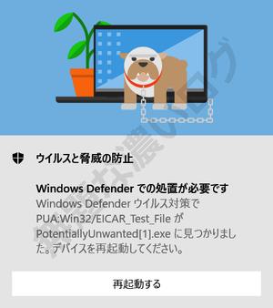 Windows Defender での処置が必要です Windows Defender ウイルス対策で PUA:Win32/EICAR_Test_File が ProtectionUnwanted{1].exe に見つかりました