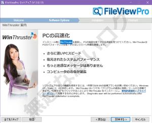 fileviewpro2