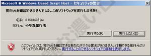 wscript-jse-emotet