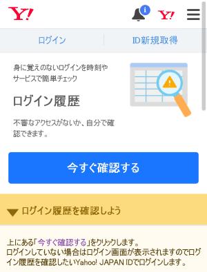 Yahoo! JAPAN アカウントに不正アクセスの接続がないかログイン履歴を確認するセキュリティ対策