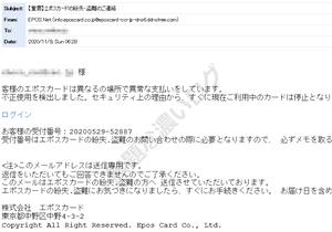 迷惑メール 【重要なお知らせ】エポスNet ID 必要の再アクティブ化リクエスト