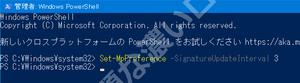 Microsoft Windows Defender ウイルス定義パターンデータファイルの更新頻度を増やす設定 SignatureUpdateInterval