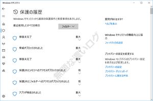Windowsセキュリティ Microsoft Defenderウイルス対策 保護の履歴