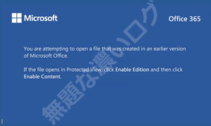 You are attemping to open a file that was created in an earlier version of Microsoft Office. If the file opens in Protected View, click Enable Edition and then click Enable Content.