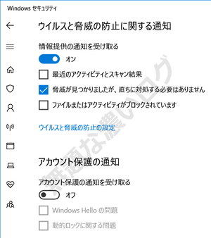 PC右下に表示される邪魔なWindows Defender通知を消す