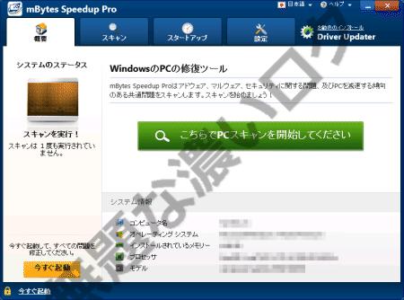 mBytes Speedup Pro