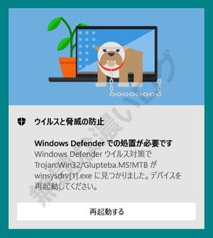 ウイルスと脅威の防止 Windows Defender での処置が必要です Windows Defender ウイルス対策で Trojan:Win32 !MTB が .exe に見つかりました。デバイスを再起動してください