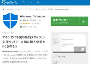 Windows Defender (Windows) ダウンロード Softonic