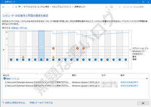 Windows 10 信頼性モニターで Windows Defender の定義データ更新履歴
