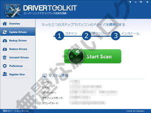 Driver Tooolkit メインウィンドウ画面