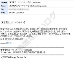 【東京電力エナジーパートナー】くらしTEPCO web 詐欺メール