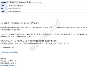 迷惑メール 【重要】エポスカードの紛失・盗難のご連絡