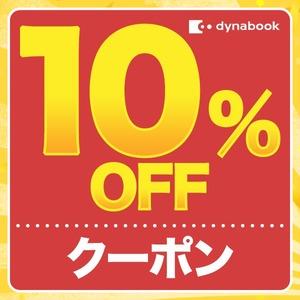 coupon10