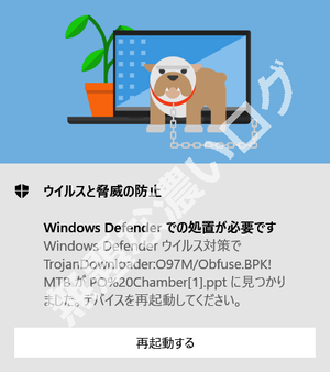 TrojanDownloader O97M Obfus MTB ウイルス検出