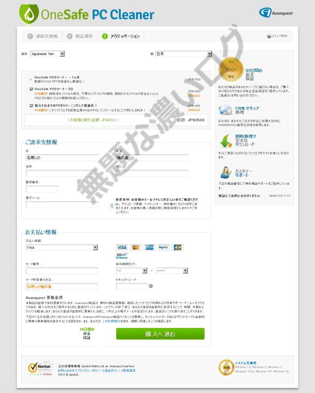 OneSafe PCクリーナー https://mysoftwarebill.com/ によって処理されたトランザクション Upclick Malta Limited (48/4, Amery Street, Sliema SLM 1701, Malta ) 引き落とし情報は、お客様のクレジットカード明細に下記の通り記載されます mysoftwarebill.com upclick.com