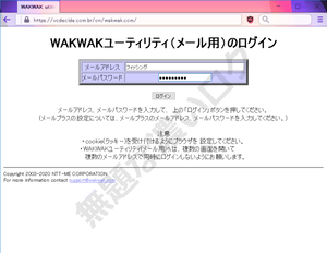 wakwak