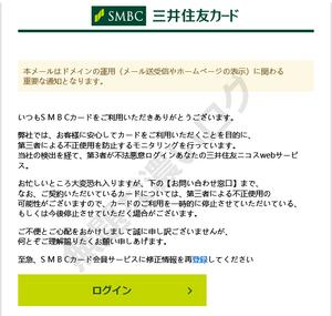 SMBC 三井住友カード 本メールはドメインの運用(メール送受信やホームページの表示)に関わる重要な通知となります。昨今の第三者不正利用の急増に伴い、弊社では「不正利用監視シス テム」を導入し、24時間365日体制でカードのご利用に対する モニタリングを行っております。