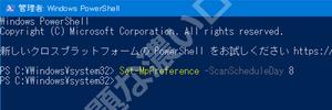 CPU使用率が高くなるWindows DefenderのスケジュールスキャンをPowerShellで無効化する