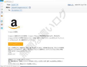 amazon-email-virus