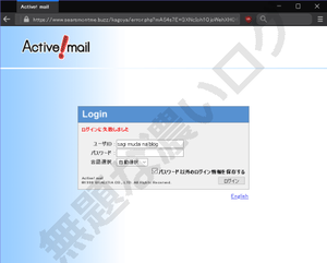 activemail