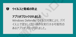 アプリがブロックされました Windows Defender ウイルス対策により、デバイス上で望ましくない操作を実行する可能性のあるアプリがブロックされました