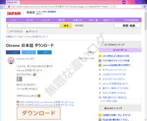 偽サイト「JAPAN知恵袋」(ジャパン知恵袋)の正体はYahoo!知恵袋の偽物でダウンロード危険