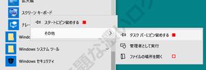 Windowsスタートメニュー画面やデスクトップ画面下部のタスクバーにスクリーンキーボードのアイコンマークを表示する出し方