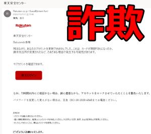至急 (01)-50-5830-6860 までお電話ください楽天市場Rakutenの偽メール実例