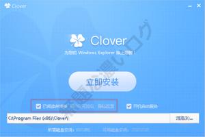 clover-install