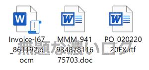 マルウェア Emotet ダウンローダーの攻撃処理を含むマクロ入り Word 文書ファイル 拡張子 doc docm rtf