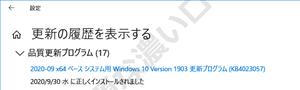 windows-update-kb4023057