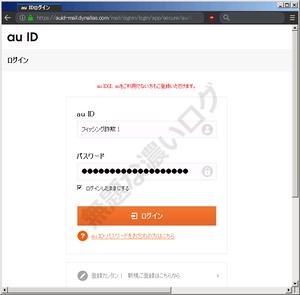 au-id-phishing2