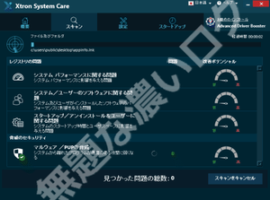 Xtron System Care