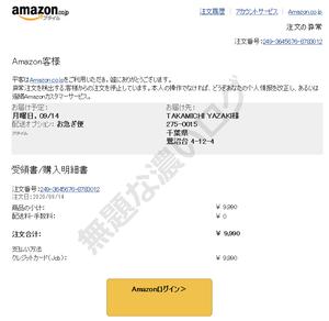 Amazon客様 平客はAmazon.co.jpをご利用いただき,诚にありがとうございます。异常注文を検出する,客様からの注文を停止しています。本人の操作でなければ、どうぞあなたの个人情报を改正し、あるいは连络Amazonカスタマーサービス
