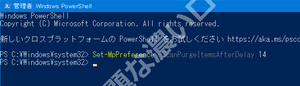 PowerShell ScanPurgeItemsAfterDelay で保持期間を設定して保護の履歴の削除・消去・クリア