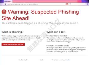 警告 Warning: Suspected Phishing Site Ahead! Chrome Firefox IE11 Edge Safari