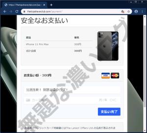 yamada-payment